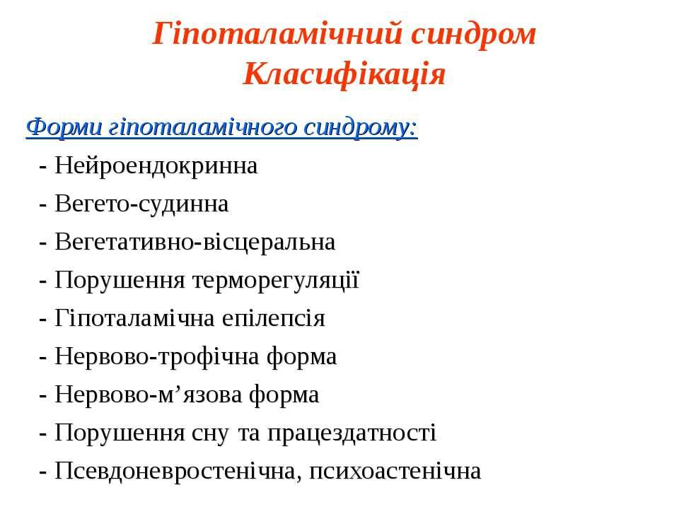 Гіпоталамічний синдром Класифікація Форми гіпоталамічного синдрому: - Нейроен...