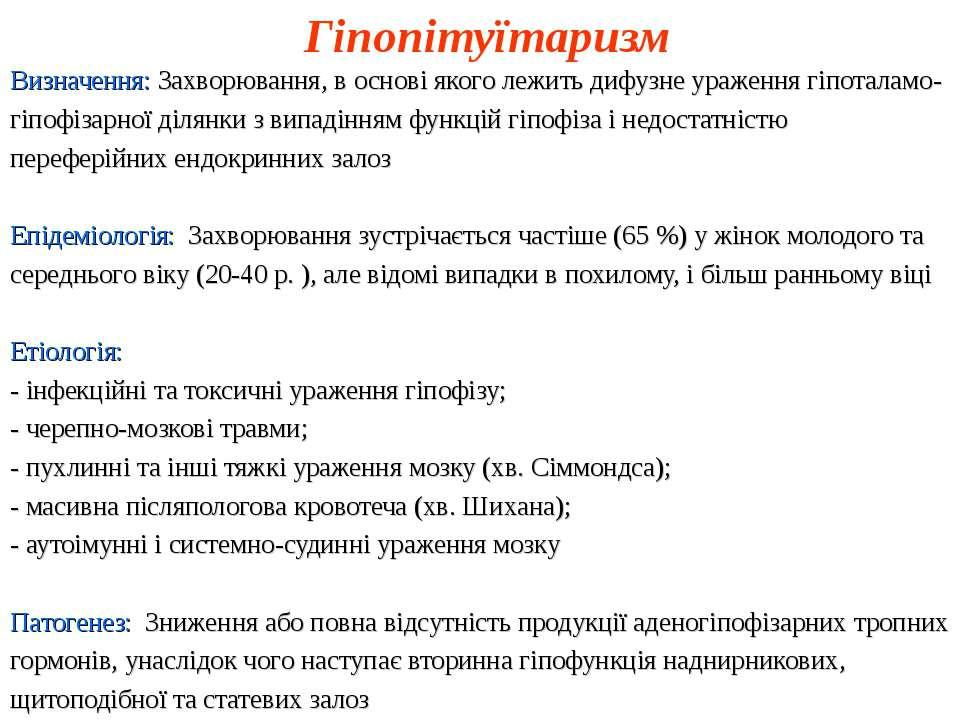 Гіпопітуїтаризм Визначення: Захворювання, в основі якого лежить дифузне ураже...