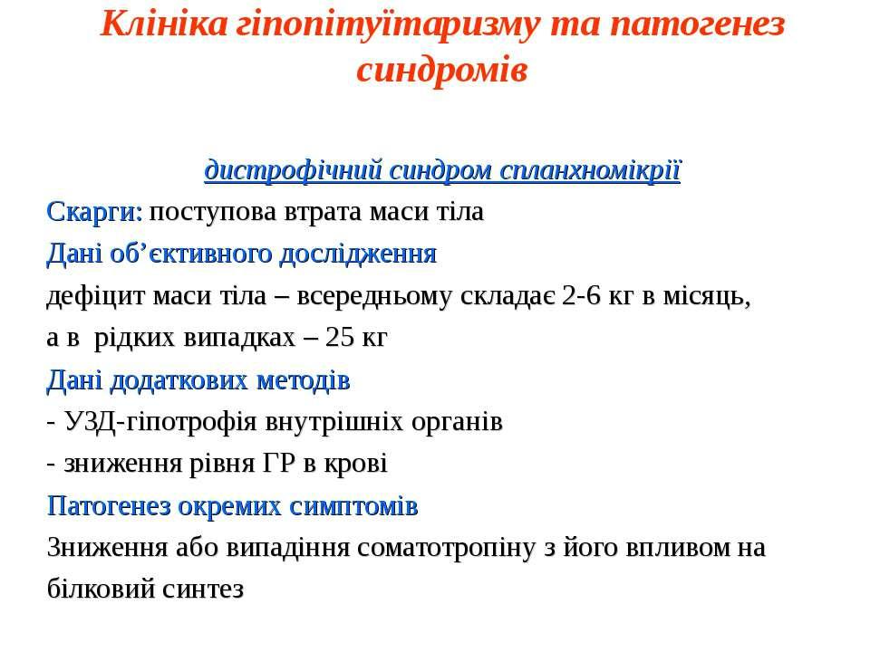 Клініка гіпопітуїтаризму та патогенез синдромів дистрофічний синдром спланхно...