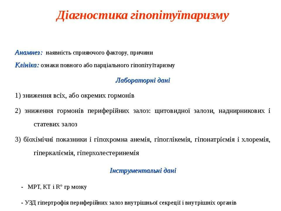 Діагностика гіпопітуїтаризму Анамнез: наявність сприяючого фактору, причини К...