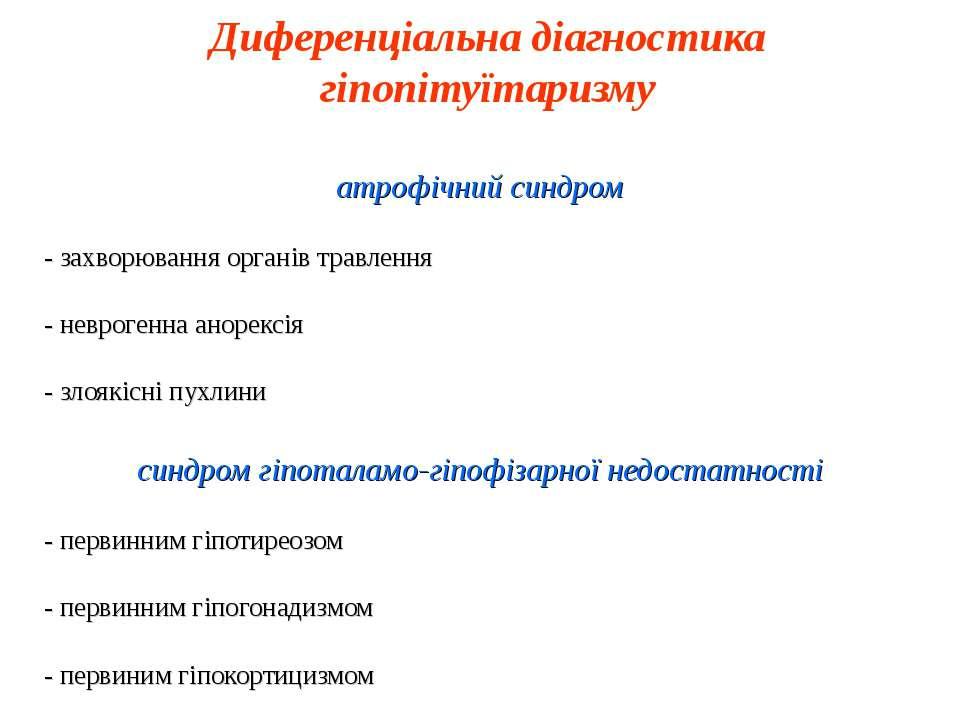 Диференціальна діагностика гіпопітуїтаризму атрофічний синдром - захворювання...