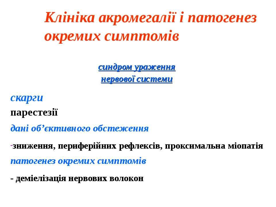 Клініка акромегалії і патогенез окремих симптомів синдром ураження нервової с...