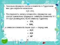 Загальна формула сполук елементів із Гідрогеном має два варіанти написання Нn...