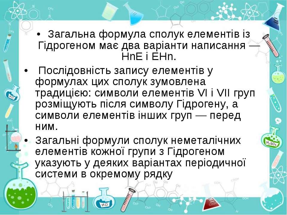 Загальна формула сполук елементів із Гідрогеном має два варіанти написання — ...