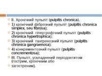 II. Хронічний пульпіт (pulpitis chronica). 1) хронічний фіброзний пульпіт (pu...
