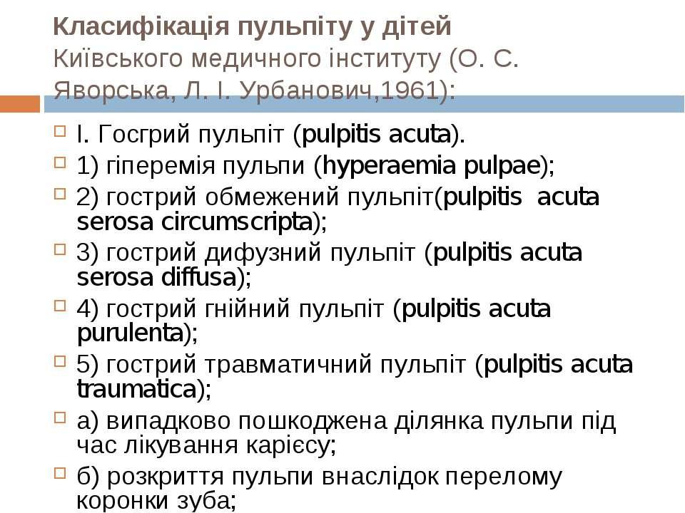 Класифікація пульпіту у дітей Київського медичного інституту (О. С. Яворська,...