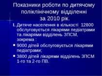 Показники роботи по дитячому поліклінічному відділенні за 2010 рік. І. Дитяче...