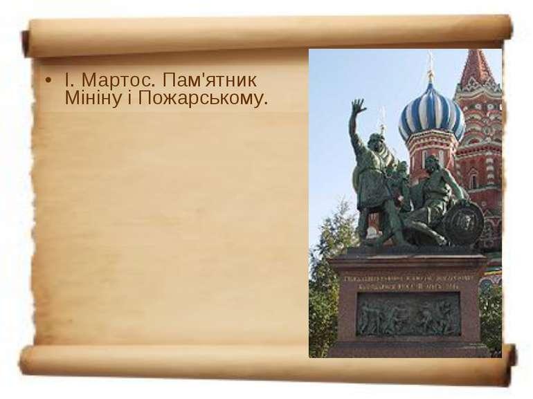 І. Мартос. Пам'ятник Мініну і Пожарському.