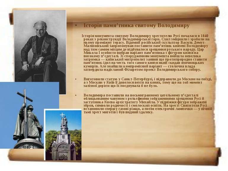 Історія памя'тника святому Володимиру Історія монумента святому Володимиру хр...