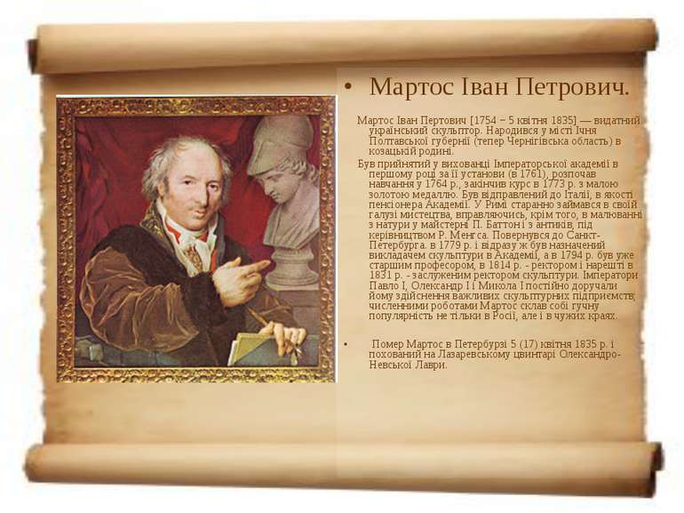 Мартос Іван Петрович. Мартос Іван Пертович [1754 − 5 квітня 1835] — видатний ...