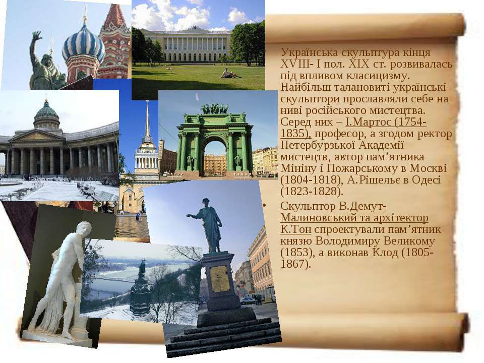 Українська скульптура кінця XVIII- І пол. XIX ст. розвивалась під впливом кла...