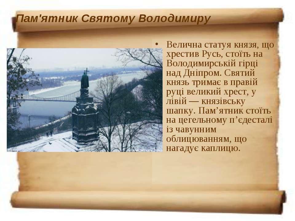 Пам'ятник Святому Володимиру Велична статуя князя, що хрестив Русь, стоїть на...