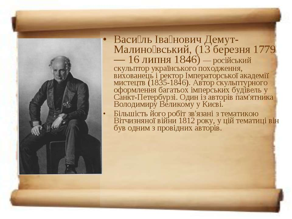 Васи ль Іва нович Демут-Малино вський, (13 березня 1779— 16 липня 1846) — рос...