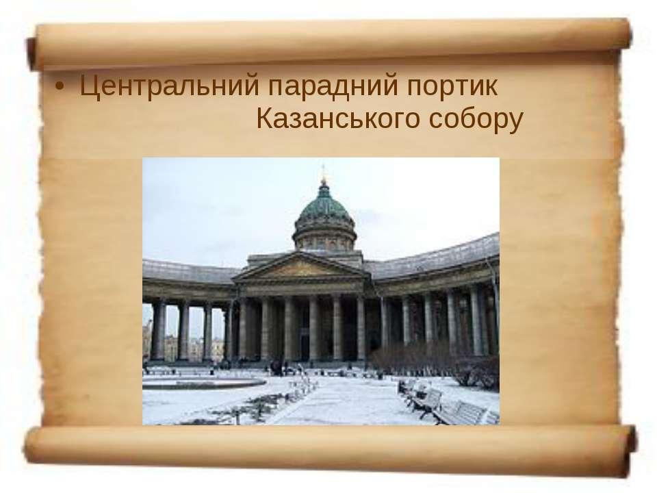 Центральний парадний портик Казанського собору