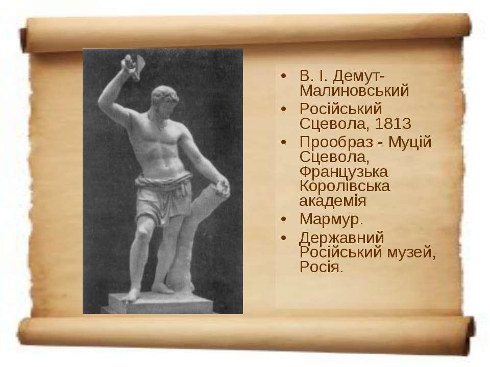 В. І. Демут-Малиновський Російський Сцевола, 1813 Прообраз - Муцій Сцевола, Ф...