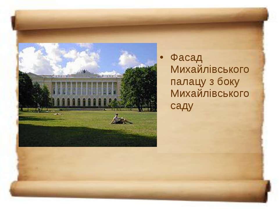 Фасад Михайлівського палацу з боку Михайлівського саду