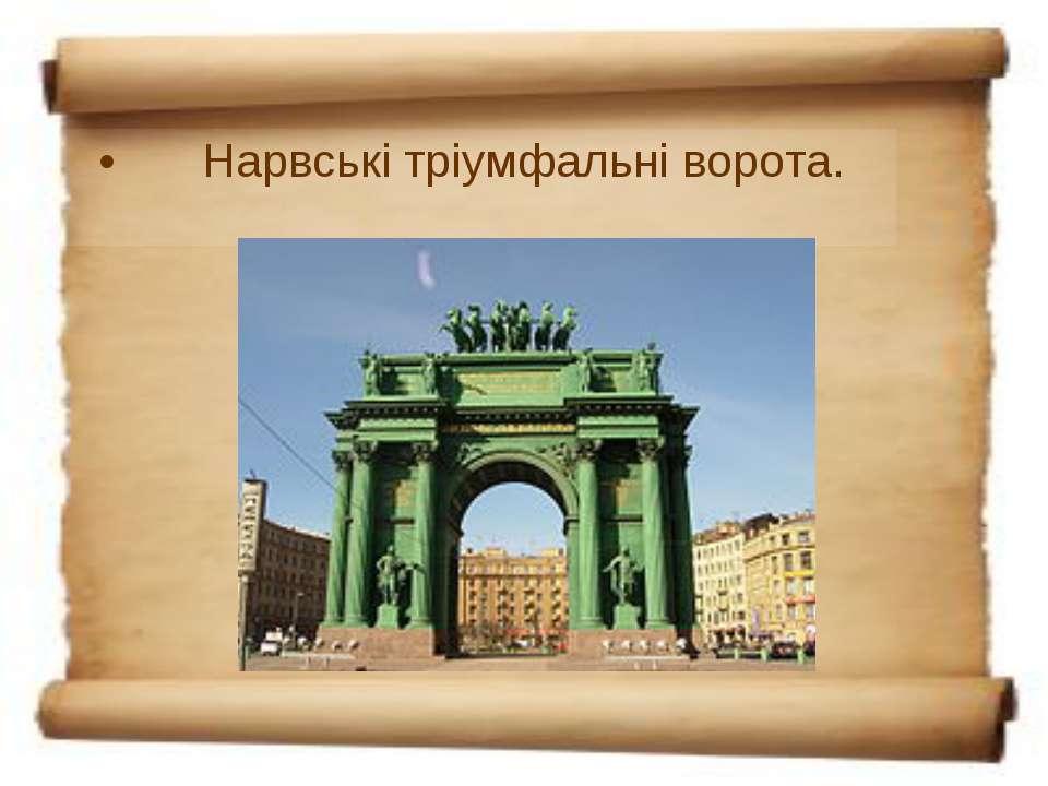 Нарвські тріумфальні ворота.