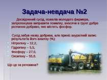 Задача-невдача №2 Досвідчений сусід, пожалів молодого фермера, запропонував в...