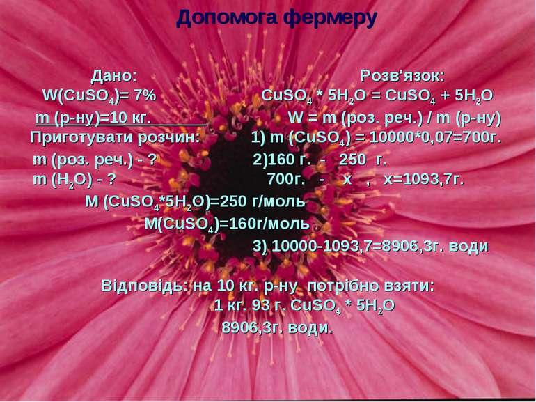 Дано: Розв'язок: W(СuSO4)= 7% СuSO4 * 5Н2О = СuSO4 + 5Н2О m (р-ну)=10 кг. W =...