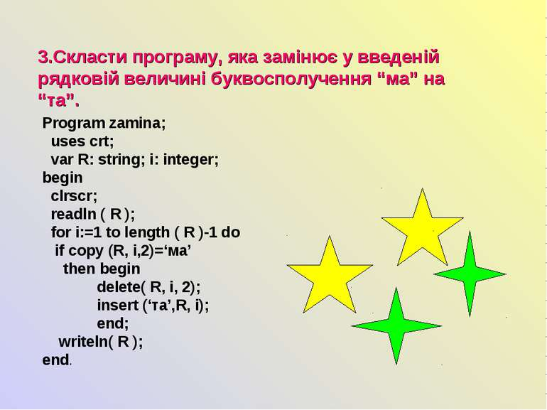 3.Скласти програму, яка замінює у введеній рядковій величині буквосполучення ...