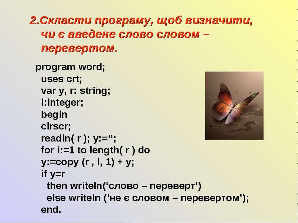 2.Скласти програму, щоб визначити, чи є введене слово словом – перевертом. pr...