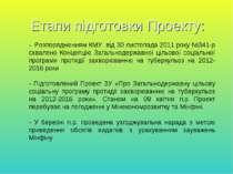 Етапи підготовки Проекту: - Розпорядженням КМУ від 30 листопада 2011 року №34...