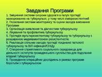 Завдання Програми 1. Зміцнення системи охорони здоров'я в галузі протидії зах...