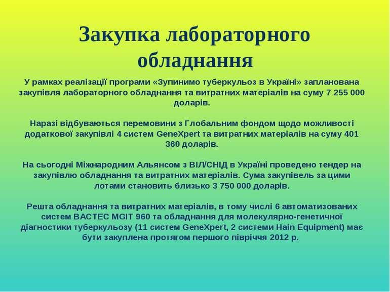 Закупка лабораторного обладнання У рамках реалізації програми «Зупинимо тубер...