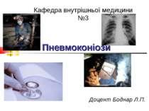 Пневмоконіози Доцент Боднар Л.П. Кафедра внутрішньої медицини №3