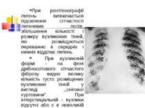 При рентгенографії легень визначається підсилення сітчастості легеневих полів...