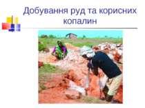 Добування руд та корисних копалин