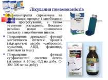 Лікування пневмоконіозів Фармакотерапія спрямована на стабілізацію процесу і ...