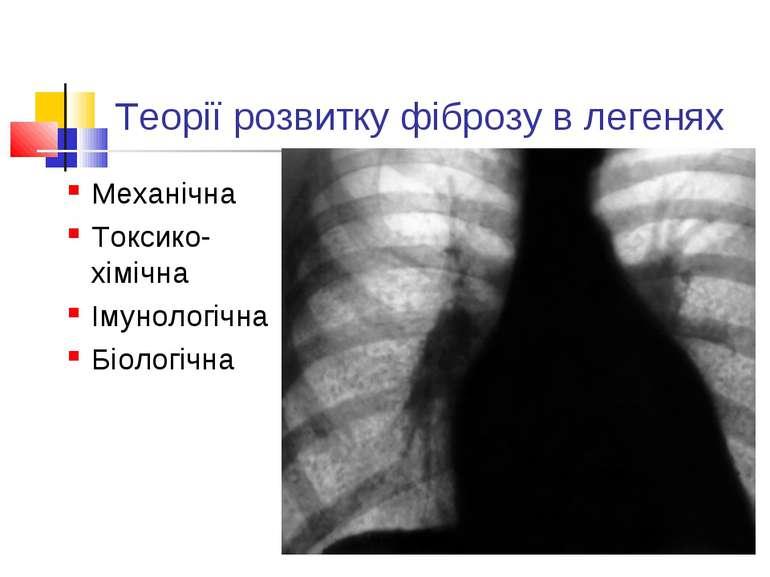 Теорії розвитку фіброзу в легенях Механічна Токсико-хімічна Імунологічна Біол...