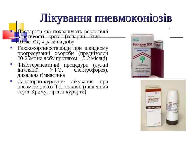 Лікування пневмоконіозів Препарати які покращують реологічні властивості кров...