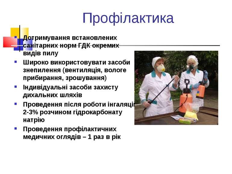 Профілактика Дотримування встановлених санітарних норм ГДК окремих видів пилу...