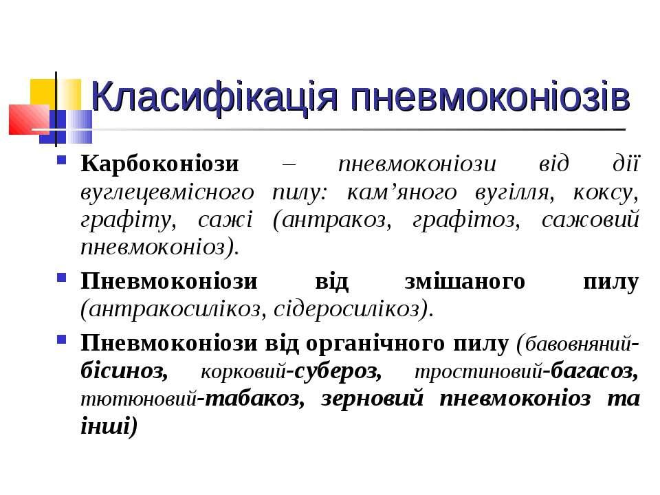 Класифікація пневмоконіозів Карбоконіози – пневмоконіози від дії вуглецевмісн...