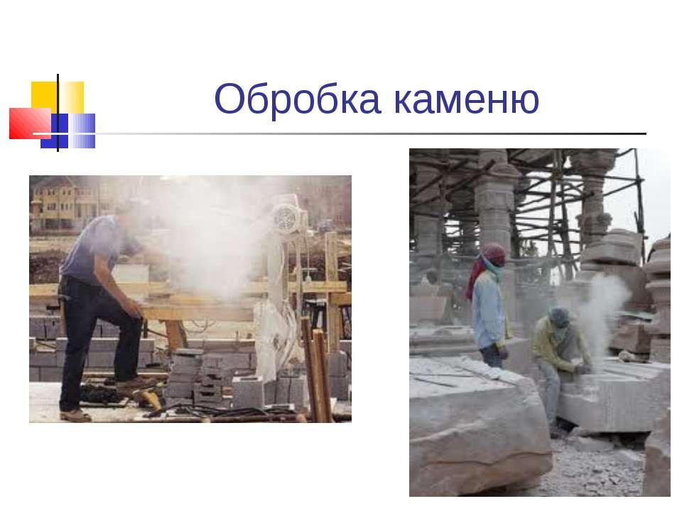 Обробка каменю