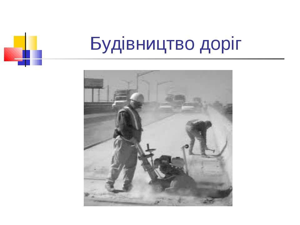 Будівництво доріг