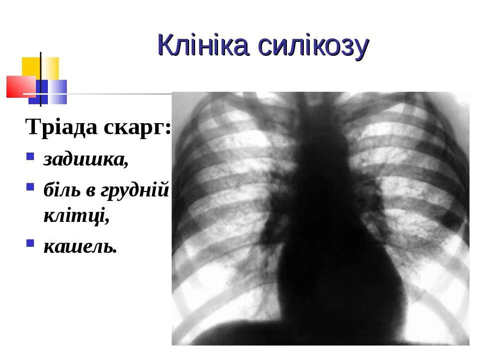Клініка силікозу Тріада скарг: задишка, біль в грудній клітці, кашель.