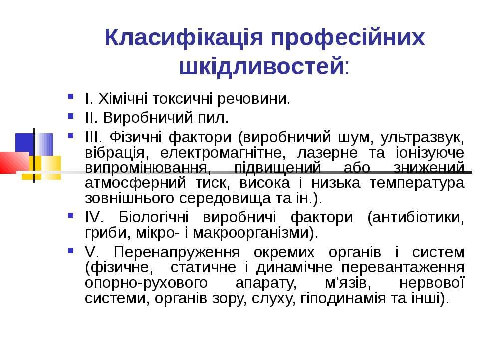 Класифікація професійних шкідливостей: І. Хімічні токсичні речовини. ІІ. Виро...