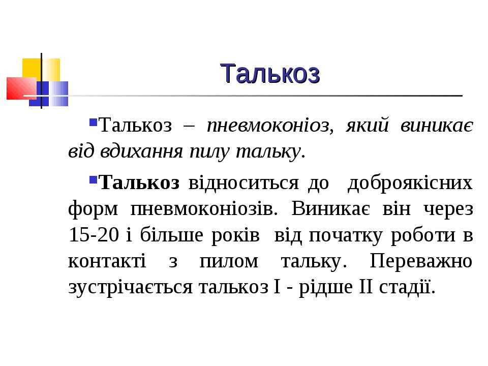 Талькоз Талькоз – пневмоконіоз, який виникає від вдихання пилу тальку. Талько...