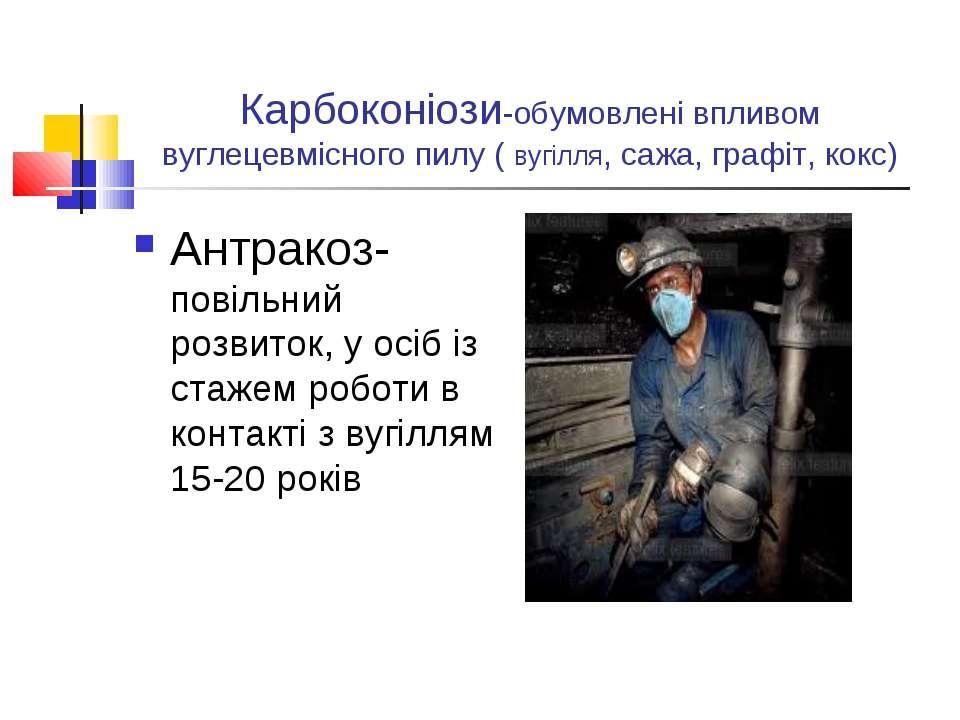 Карбоконіози-обумовлені впливом вуглецевмісного пилу ( вугілля, сажа, графіт,...