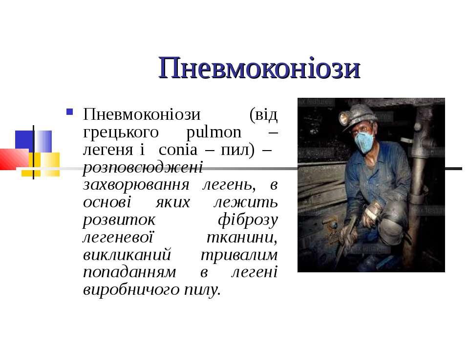 Пневмоконіози Пневмоконіози (від грецького pulmon – легеня і conia – пил) – р...