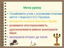 Мета уроку Ознайомити учнів з основними етапами життя і творчості О.С.Пушкіна...