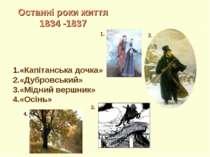 1.«Капітанська дочка» 2.«Дубровський» 3.«Мідний вершник» 4.«Осінь» Останні ро...