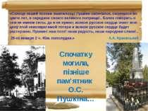 «Солнце нашей поэзии закатилось! Пушкин скончался, скончался во цвете лет, в ...