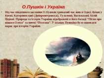 Під час південного заслання О.Пушкін тривалий час жив в Одесі, бував у Києві,...
