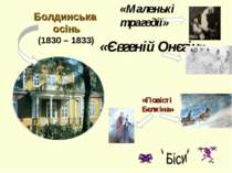 Болдинська осінь (1830 – 1833) «Повісті Бєлкіна» «Маленькі трагедії» «Євгеній...