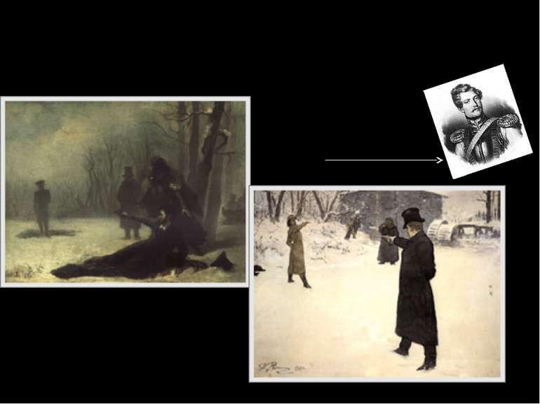 27 січня ввечері на Чорній річці, в передмісті Петербурга відбулась дуель У 1...