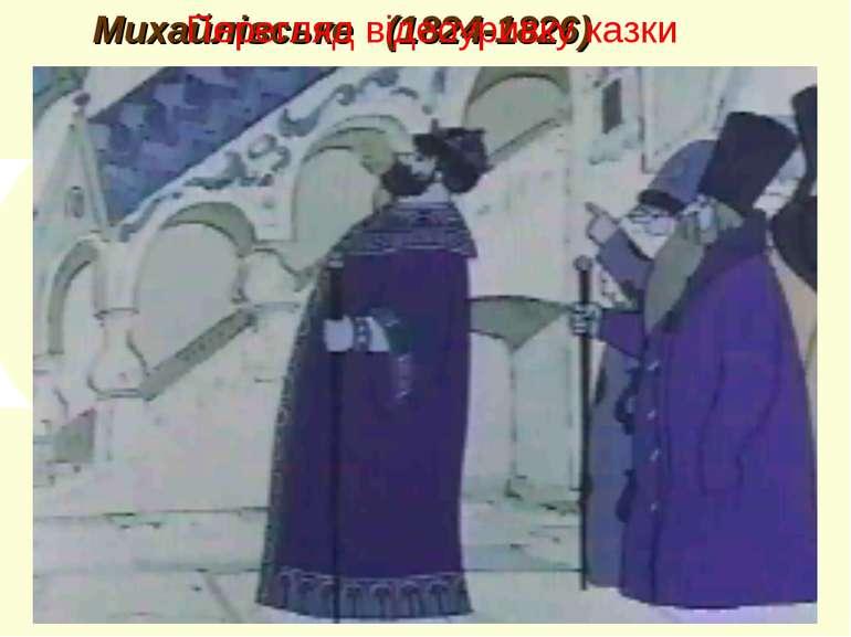 8 серпня 1824 року Пушкін приїхав у Михайлівське. Він побачив стару садибу, с...